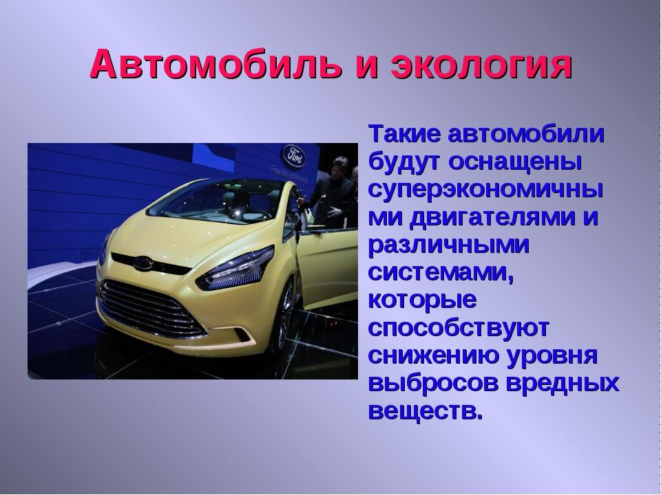 Автомобиль и экология Такие автомобили будут оснащены суперэкономичными двиг...