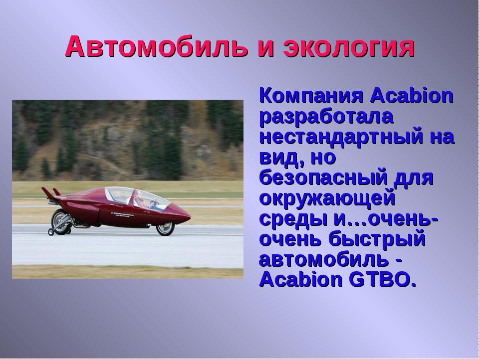 Автомобиль и экология Компания Acabion разработала нестандартный на вид, но...