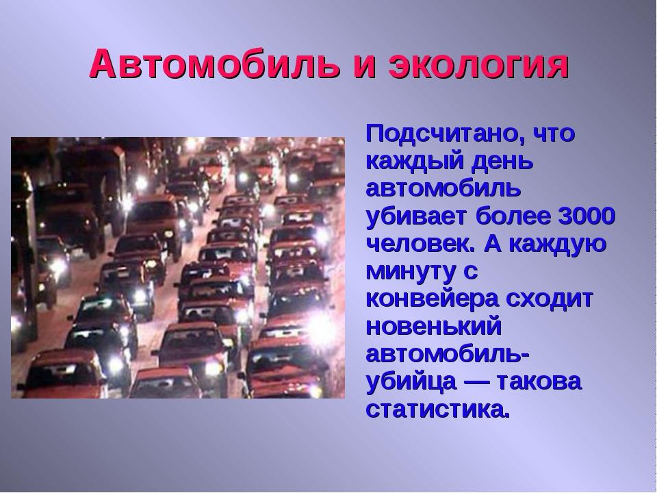 Автомобиль и экология Подсчитано, что каждый день автомобиль убивает более 3...