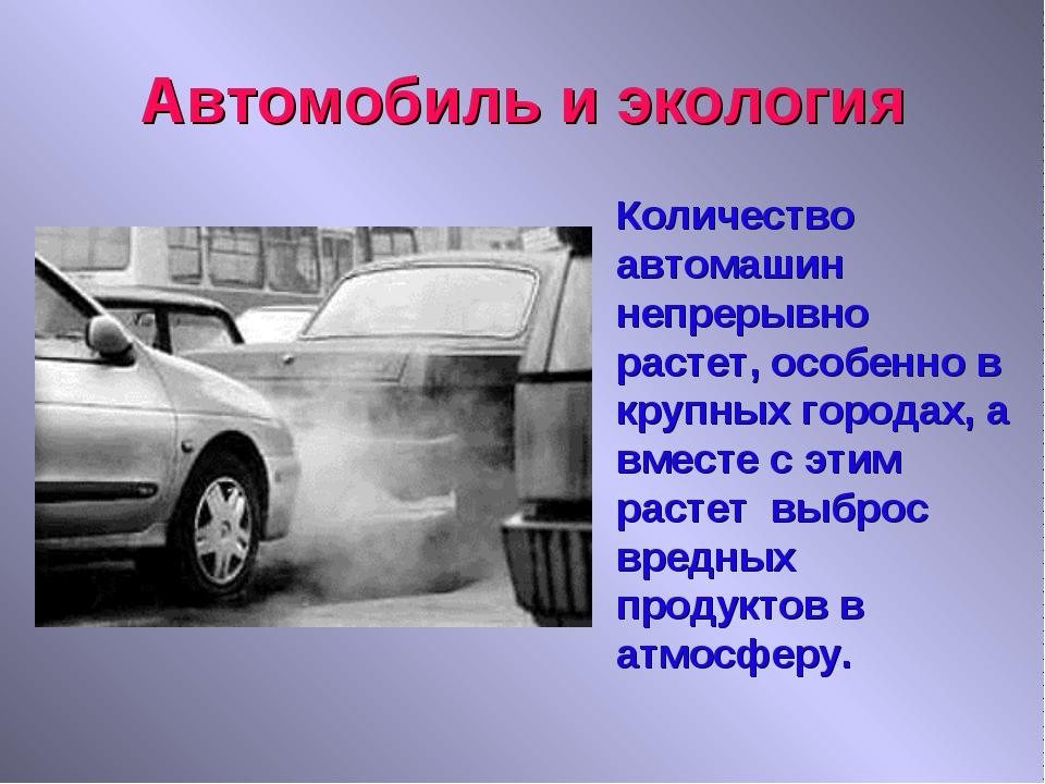 Автомобиль и экология Количество автомашин непрерывно растет, особенно в кру...