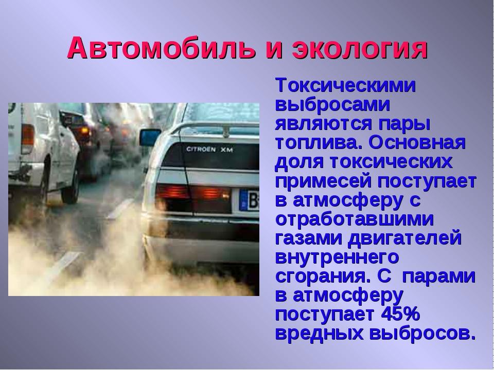 Автомобиль и экология Токсическими выбросами являются пары топлива. Основная...