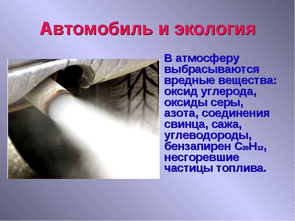 Автомобиль и экология В атмосферу выбрасываются вредные вещества: оксид угле...