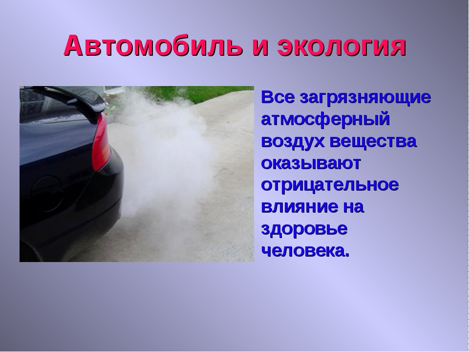 Автомобиль и экология Все загрязняющие атмосферный воздух вещества оказывают...