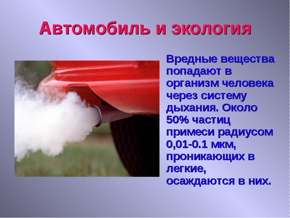 Автомобиль и экология Вредные вещества попадают в организм человека через си...