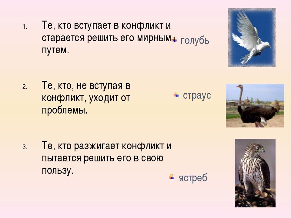 Те, кто вступает в конфликт и старается решить его мирным путем. Те, кто, не...