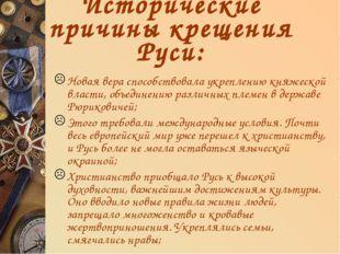 Исторические причины крещения Руси: Новая вера способствовала укреплению княж