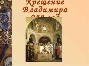 Крещение Владимира 988 год