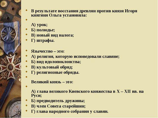 В результате восстания древлян против князя Игоря княгиня Ольга установила: А...