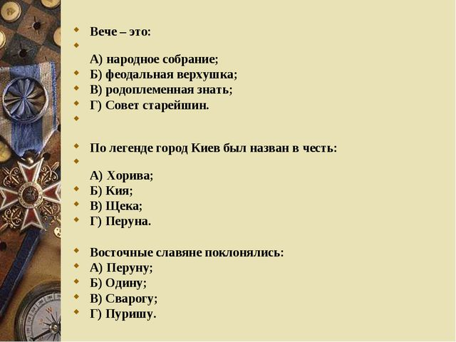 Вече – это: А) народное собрание; Б) феодальная верхушка; В) родоплеменная зн...
