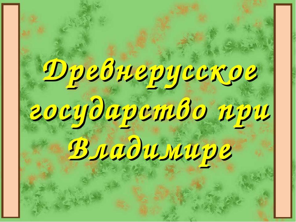 Древнерусское государство при Владимире