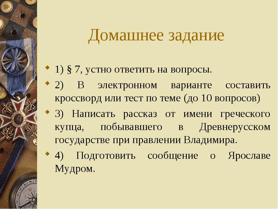 Домашнее задание 1) § 7, устно ответить на вопросы. 2) В электронном варианте...