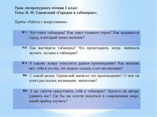 Урок литературного чтения 3 класс Тема:В. Ф. Одоевский «Городок в табакерке»
