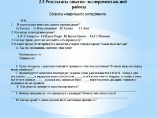 2.3 Результаты опытно- экспериментальной работы Вопросы контрольного эксперим