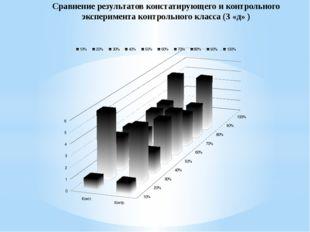 Сравнение результатов констатирующего и контрольного эксперимента контрольно