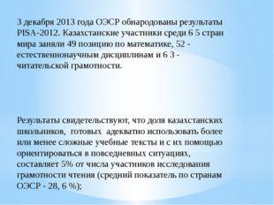 3 декабря 2013 года ОЭСР обнародованы результаты PISA-2012. Казахстанские уча
