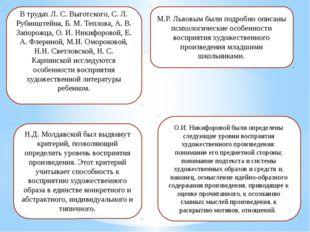 В трудах Л. С. Выготского, С. Л. Рубинштейна, Б. М. Теплова, А. В. Запорожца,