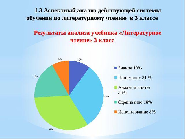 1.3 Аспектный анализ действующей системы обучения по литературному чтению в 3...