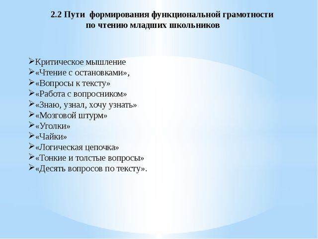 2.2 Пути формирования функциональной грамотности по чтению младших школьников...