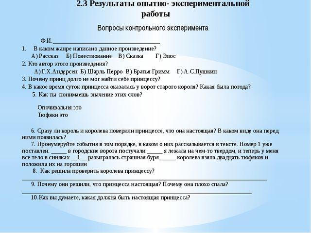 2.3 Результаты опытно- экспериментальной работы Вопросы контрольного эксперим...