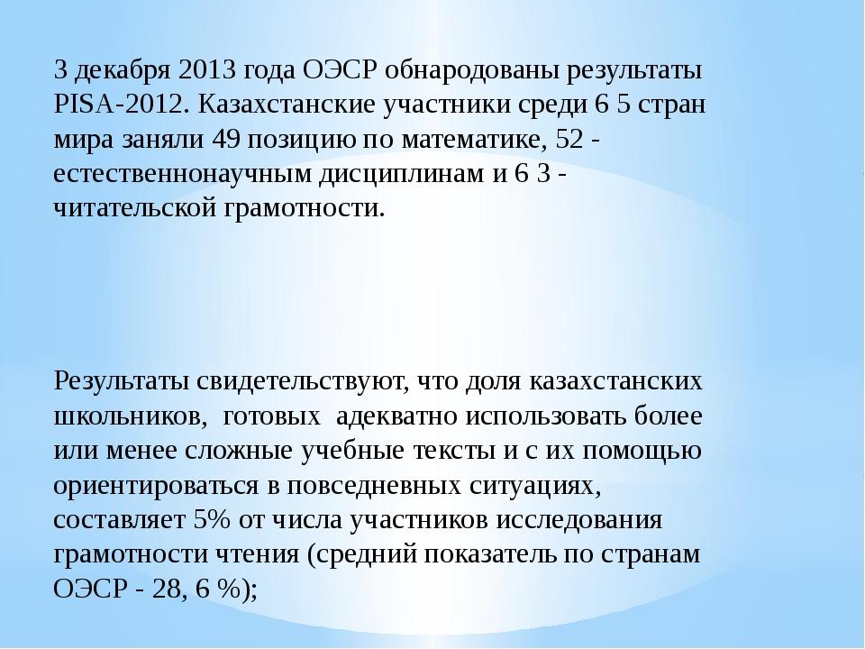 3 декабря 2013 года ОЭСР обнародованы результаты PISA-2012. Казахстанские уча...