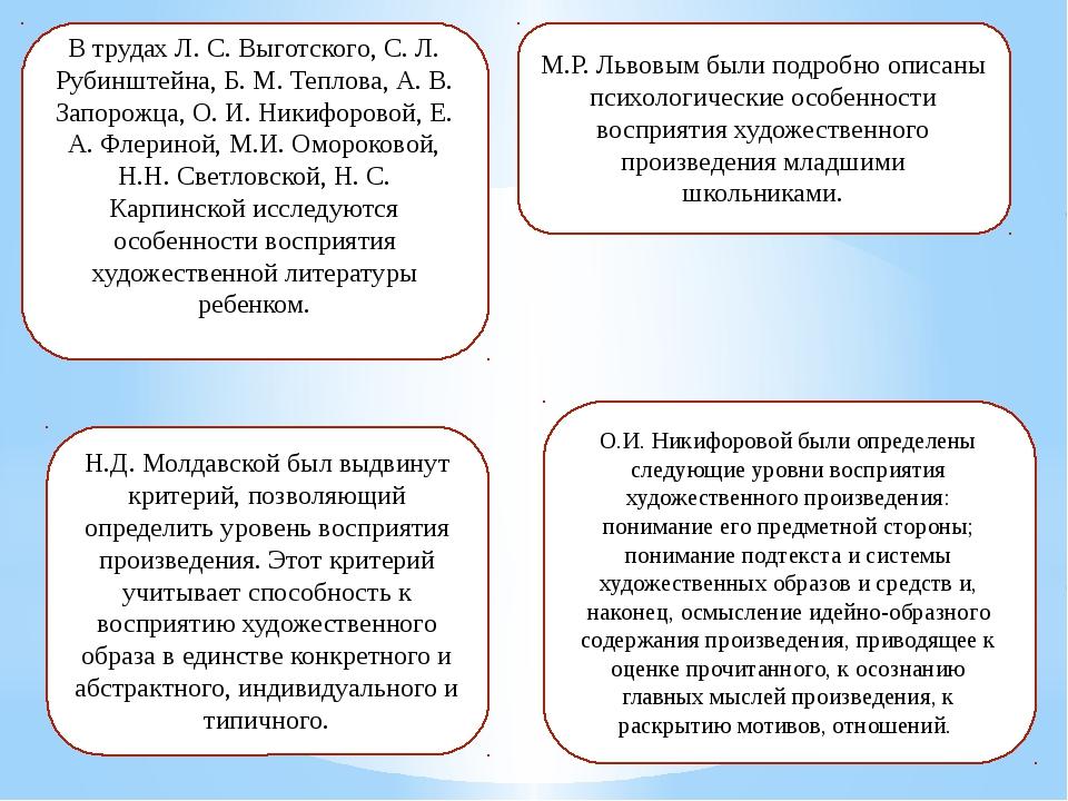 В трудах Л. С. Выготского, С. Л. Рубинштейна, Б. М. Теплова, А. В. Запорожца,...