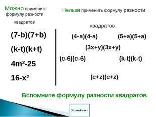 (7-b)(7+b) (k-t)(k+t) 4m2-25 16-x2 (4-a)(4-a) (5+a)(5+a) (3x+y)(3x+y) (c-6)(c
