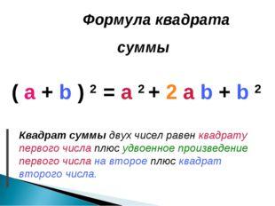 Формула квадрата суммы ( a + b ) 2 = a 2 + 2 a b + b 2 Квадрат суммы двух чи