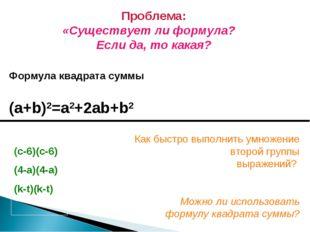 Проблема: «Существует ли формула? Если да, то какая? Формула квадрата суммы (