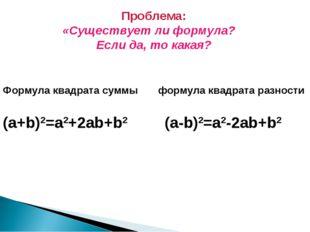 Проблема: «Существует ли формула? Если да, то какая? Формула квадрата суммы ф