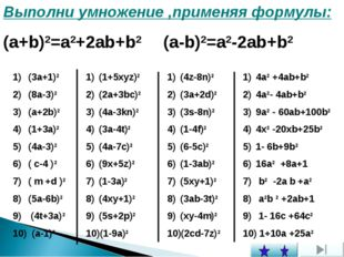 Выполни умножение ,применяя формулы: (a+b)2=a2+2ab+b2 (a-b)2=a2-2ab+b2 (3a+1)