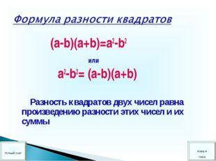 (a-b)(a+b)=a2-b2 или a2-b2= (a-b)(a+b) Разность квадратов двух чисел равна п