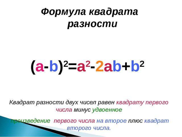 Формула квадрата разности (a-b)2=a2-2ab+b2 Квадрат разности двух чисел равен...