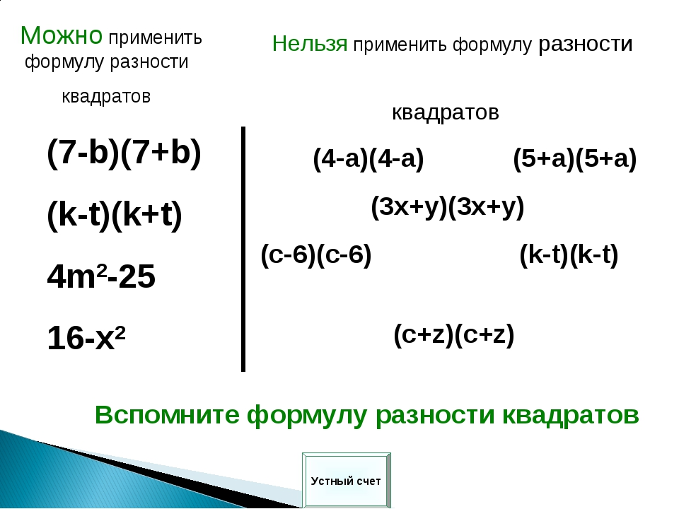 (7-b)(7+b) (k-t)(k+t) 4m2-25 16-x2 (4-a)(4-a) (5+a)(5+a) (3x+y)(3x+y) (c-6)(c...