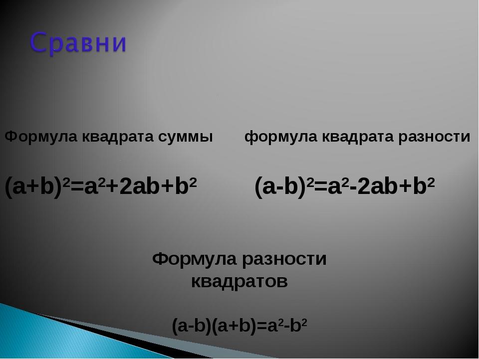 Формула квадрата суммы формула квадрата разности (a+b)2=a2+2ab+b2 (a-b)2=a2-2...