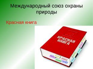Международный союз охраны природы Красная книга