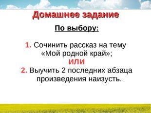 Домашнее задание По выбору: 1. Сочинить рассказ на тему «Мой родной край»; ИЛ