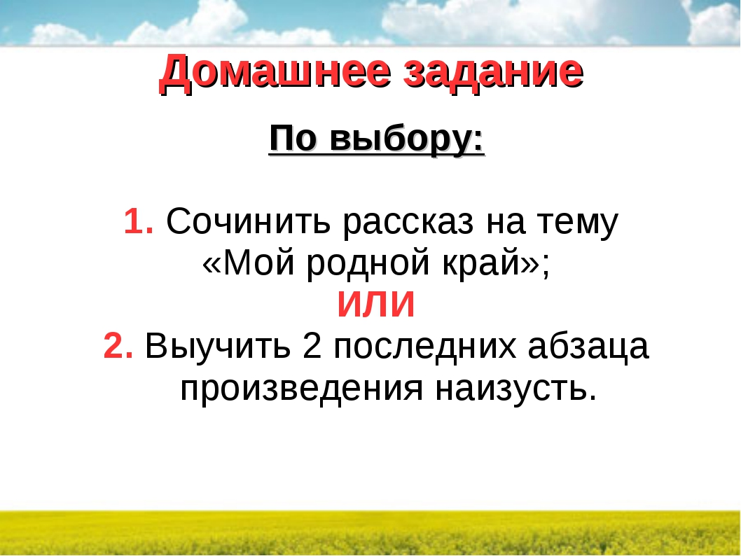 Домашнее задание По выбору: 1. Сочинить рассказ на тему «Мой родной край»; ИЛ...