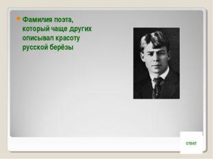 Фамилия поэта, который чаще других описывал красоту русской берёзы ответ