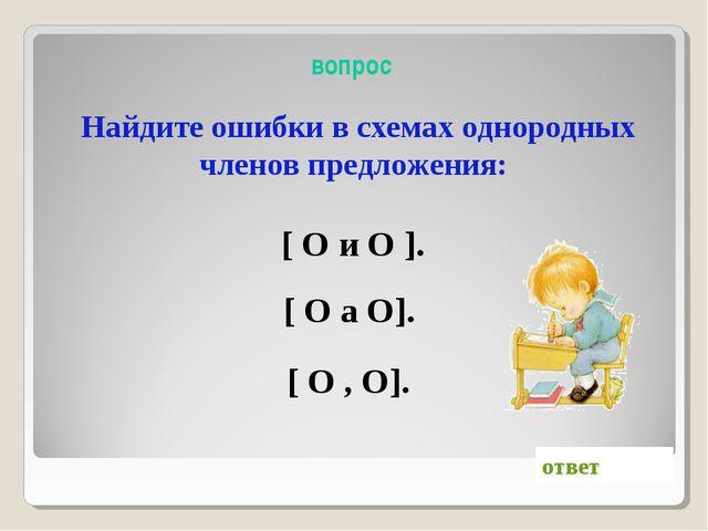 вопрос Найдите ошибки в схемах однородных членов предложения: ответ [ О и О...