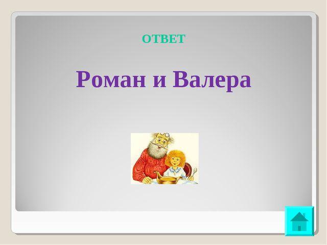 ОТВЕТ Роман и Валера