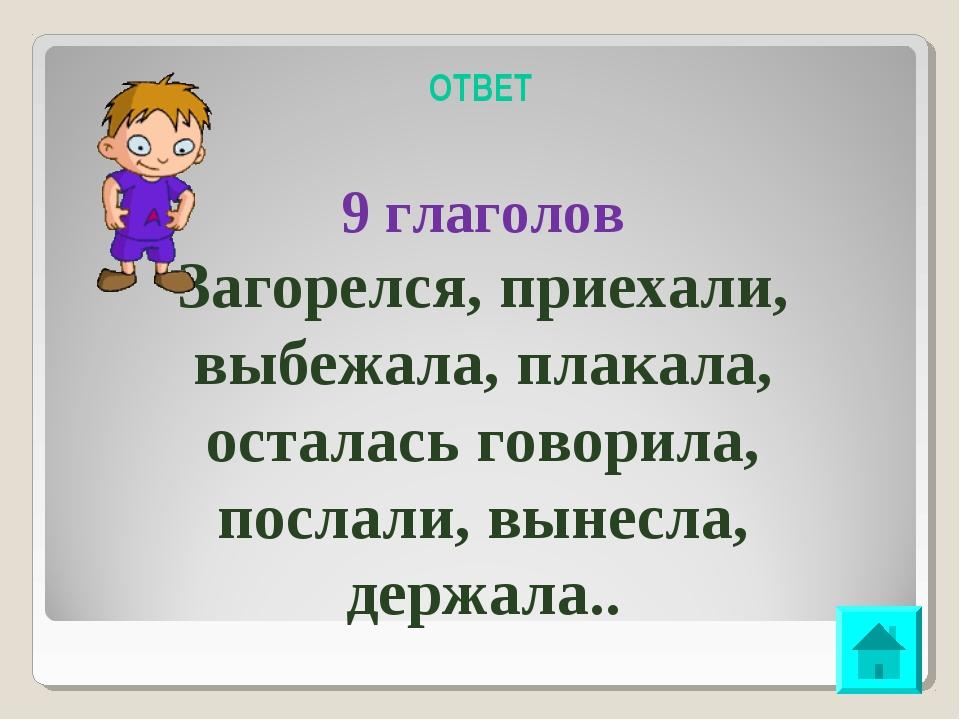 ОТВЕТ 9 глаголов Загорелся, приехали, выбежала, плакала, осталась говорила, п...