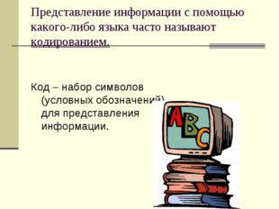 Представление информации с помощью какого-либо языка часто называют кодирован