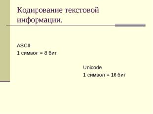 Кодирование текстовой информации. ASCII 1 символ = 8 бит Unicode 1 символ = 1