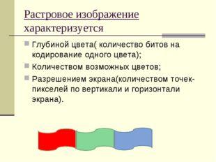 Растровое изображение характеризуется Глубиной цвета( количество битов на код