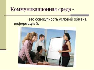 Коммуникационная среда - это совокупность условий обмена информацией.