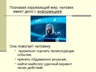 Познавая окружающий мир, человек имеет дело с информацией. Она помогает чело