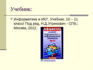 Учебник: Информатика и ИКТ. Учебник. 10 – 11 класс/ Под ред. Н.Д.Угринович -