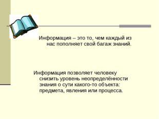 Информация – это то, чем каждый из нас пополняет свой багаж знаний. Информац