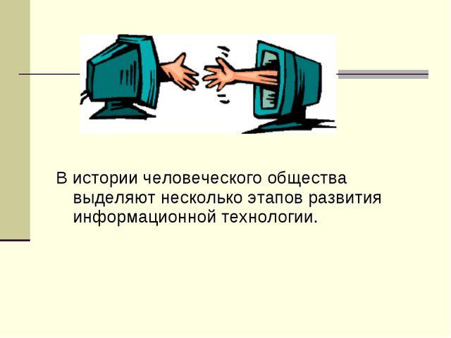 В истории человеческого общества выделяют несколько этапов развития информаци...