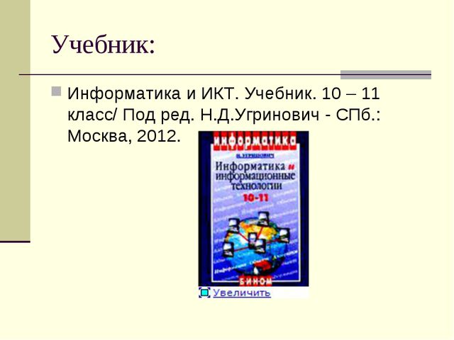 Учебник: Информатика и ИКТ. Учебник. 10 – 11 класс/ Под ред. Н.Д.Угринович -...